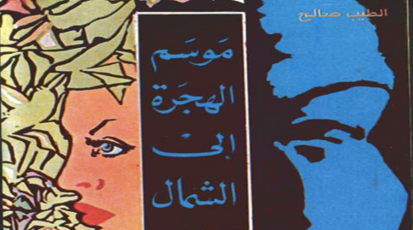 Tayeb Saleh & Modern SudaneseLiterature